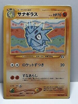 Pupitar Japanese Neo Discovery Pokemon Damaged Uncommon Used Please See Pictures