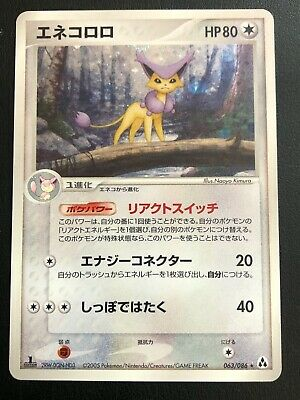 Japanese Pokemon Card Ex Legend Maker - Delcatty 063/086 1st Holo - Nm