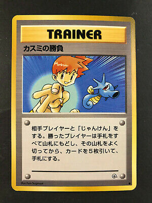 Japanese Pokemon - MISTY'S DUEL - Gym Heroes - Common Trainer - NM