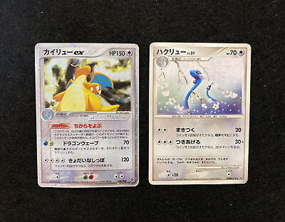 Dragonite Ex Holo 038/054 Ex Dragon set 2003 Dragonair DPBP DP5 Pokemon card