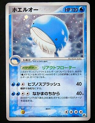 Wailord Holo Rare EX Legend Maker Pokemon TCG JP