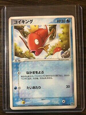 Pokemon - JAPANESE - MAGIKARP 013/054 EX Dragon