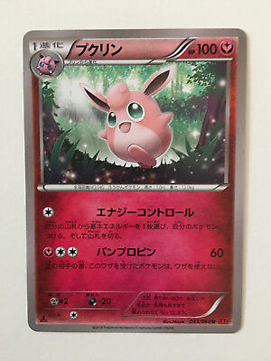 Pokemon Card / Carte Wigglytuff 043/060 XY1 1ED