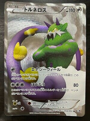 Pokemon 2010 Black Collection BW1 054/053 Tornadus Japanese Emerging Powers