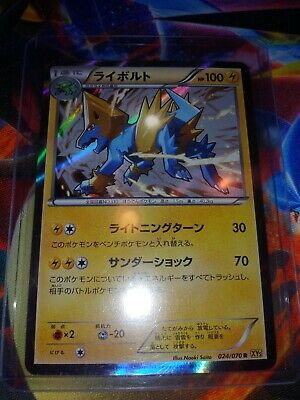 Pokemon Japanese XY5 Holographics Choose Your Card(s) Near Mint