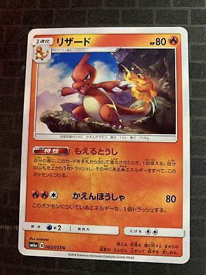 Pokemon Japanese SM6a Dragon Storm U Charmeleon 002/053