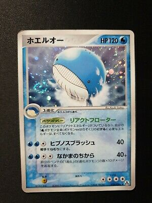 Wailord 026/086 Phantom Forest EX Legend Maker Pokemon Card Holo Japanase