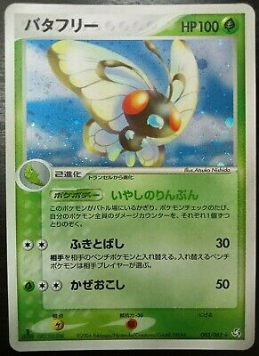 Pokemon 1st Ed PCG1 003/082 Holofoil Butterfree Japanese EX FireRed & LeafGreen
