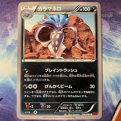 Malamar Japanese Pokemon Card XY1 Collection Y 036/060 NM Unlimited