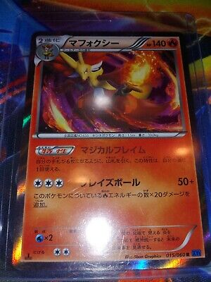 Pokemon Japanese XY1 Holographics Choose Your Card(s) Near Mint