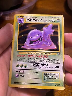 Vtg 1996 Pokemon Muk Fossil Set Pocket Monsters Holo Card Japanese Rare No 089