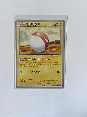 Voltorb 021/060 - MINT JAPANESE XY - Pokemon TCG 2013 Common Card