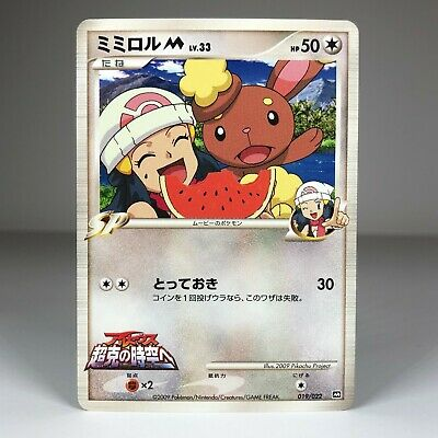 Buneary M 019/022 - Arceus Movie Black Star Promo - 2009 Japanese Pokemon Card