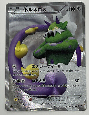 Japanese Pokemon Card Tornadus 054/053 1st Edition BW1 Emerging Powers LP
