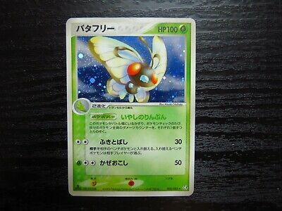 Pokemon Japanese Butterfree 1st Edition Holo Rare EX FireRed LeafGreen NM/EX