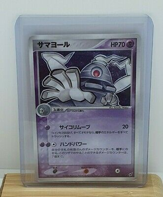 Dusclops Japanese Holo / Shiny Pokemon TCG Card EX Deoxys 041/082 Moderate Play