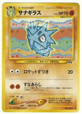 PUPITAR No. 247 NEO DISCOVERY Japanese UNCOMMON POKEMON Card – MINT - LOOK !!
