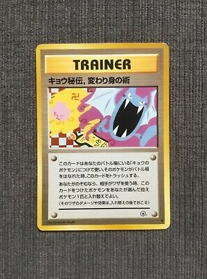 Koga's Ninja Trick Banned Pokemon Card Gym Heroes Challenge Japanese Very Rare