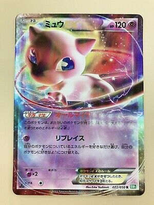 Mew EX Dragons Exalted BW5 022/050 R 1st Edition 2012 Pokemon Card Japanese