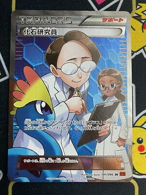 Fossil Researcher Furious Fists XY3 TRAINER 101/096 SR NM Pokemon Card Japanese