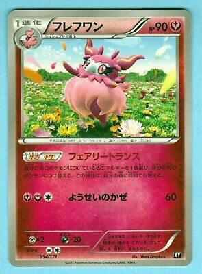 2017 Pokemon Japanese The Best Of Xy – Aromatisse #94 - Non-holo - Nm