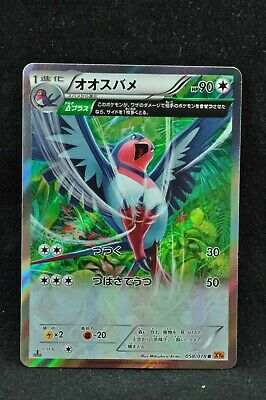 Pokemon Card Jpanese Swellow 058/078 XY6 Holo 1st Edition from japan