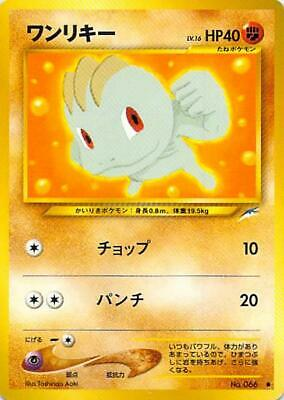 Japanese Pokemon Mint Never Played - Neo Destiny 066 Light Machop