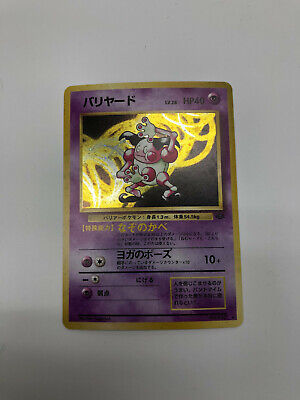 Mr. Mime No. 122  Holo  Jungle Set Japanese Pokemon Card NM Mint