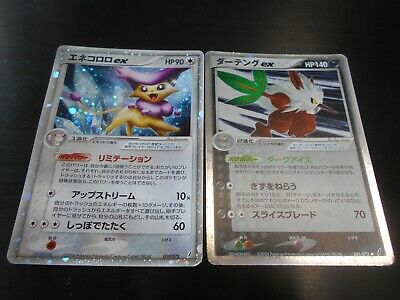 Pokemon Card Crystal Guardians Holo Shiftry & Delcatty EX Gold Star #364