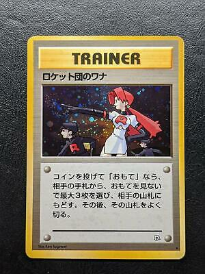 The Rocket's Trap Gym Heroes |  HOLO |  Japanese | Pokemon Card | Excellent