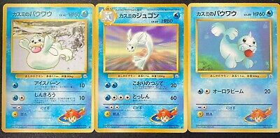 Misty's Seel Dewgong - No. 086 087 Pokemon Card Set Gym Heroes Japanese Vintage