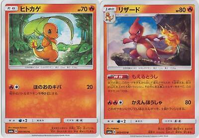 Pokemon Japanese SM6a Dragon Storm Charmander 001 Charmeleon 002/053