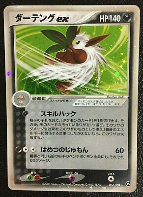 Shiftry ex Power Keepers 056/108 Holo Japanese Pokemon Card N/M F/S