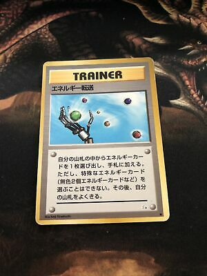 ENERGY SEARCH - Japanese Fossil Set - TRAINER - Common - Pokemon Card - LP