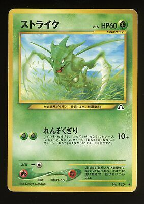 Pokemon Japanese Scyther Neo 2(Discovery) NM  Old Back