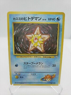 Misty's Staryu Gym Heroes No 120 Japanese Pokemon Card US Seller NRS