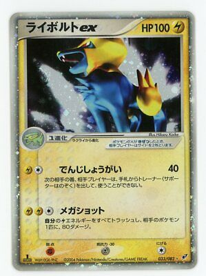 Manectric EX 033/082 Clash of the Blue Sky EX Deoxys Japanese Pokemon - NM-