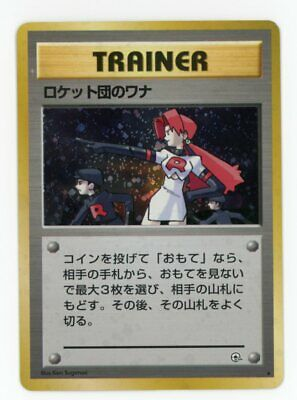 The Rocket's Trap Gym Heroes Japanese Holo Rare Pokemon Trainer - Light Play