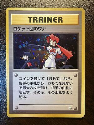 The Rocket's Trap Pokemon Card Japanese Holo Rare Gym Heroes Free shipping