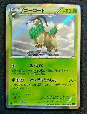 Pokemon Card Gogoat 010/060 R XY1 - 1st Japanese Edition NM/MT