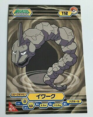 Onix Pokemon Diamond & Pearl Bromides Card #112 Nintendo Pocket Monster Japan