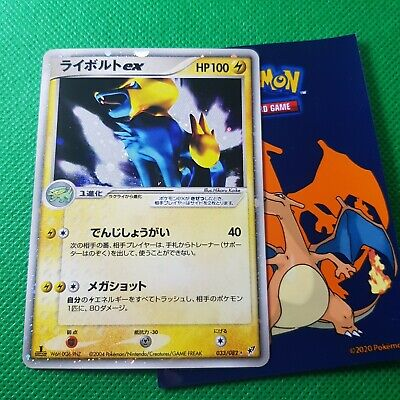 Pokemon card 2004 Manectric EX 033/082 Holo 1st Edition Japanese EX Deoxys fates