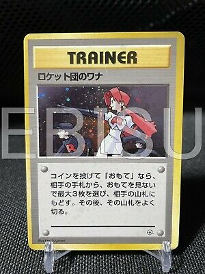 [NM-Error] The Rocket's Trap Gym Heroes 1998 Holo Pokemon Card Japanese #5036