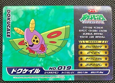 Dustox No.019 TOP Attack Card - Diamond & Pearl - Pokemon Very Rare Japanese