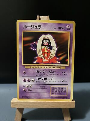 JYNX - No. 124 - Japanese Base Set - Pokemon Card - Uncommon - NM *BANNED CARD*