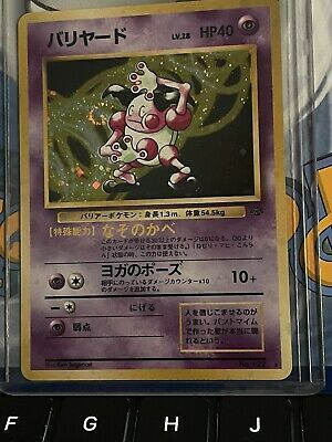 Mr Mime 122 Holo Jungle Japanese Pokemon Card