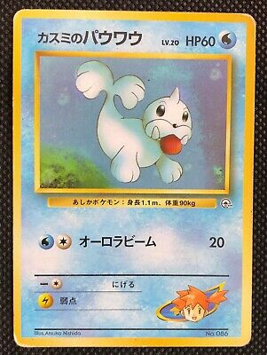 Misty's Seel #086 Gym Heroes Pokemon Card Japanese Rare F/S From Japan