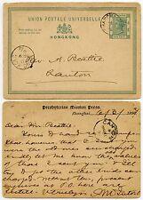 HONG KONG QV MISSION PRINTED POSTAL STATIONERY 1897 PRESBYTERIAN to CHINA CANTON