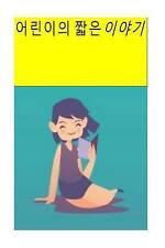 Children's Short Stories (Korean) by Emma Khan (Paperback / softback, 2016)