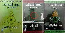 "ARABIC New BOOK  SERIES ""THE LORD OF THE RINGS ""( 3 BOOKS)  Author: J.R.R.TOLKIN"